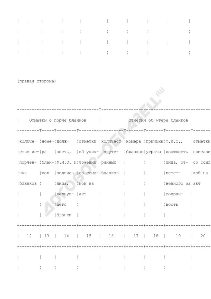 Журнал учета бланков исполнительных листов в арбитражном суде Российской Федерации (первой, апелляционной и кассационной инстанциях). Страница 2