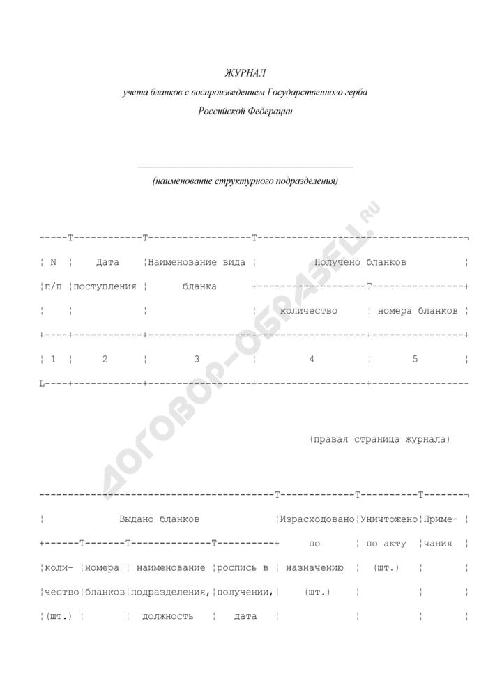 Журнал учета бланков с воспроизведением Государственного герба Российской Федерации в Федеральной службе судебных приставов. Страница 1
