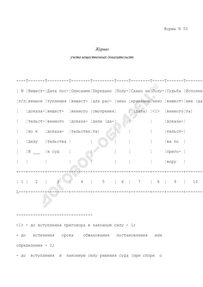 Журнал учета вещественных доказательств. Форма N 55. Страница 1
