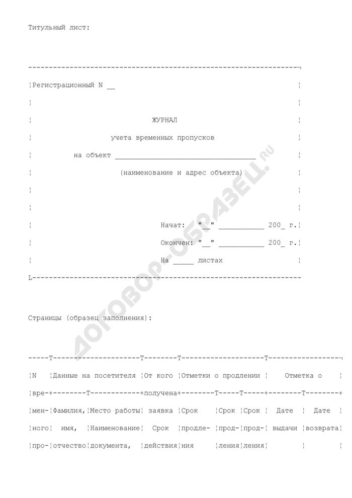 Журнал учета временных пропусков на объекты Федеральной таможенной службы России. Страница 1