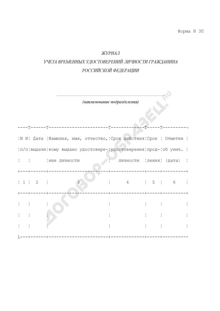 Журнал учета временных удостоверений личности гражданина Российской Федерации. Форма N 3П. Страница 1
