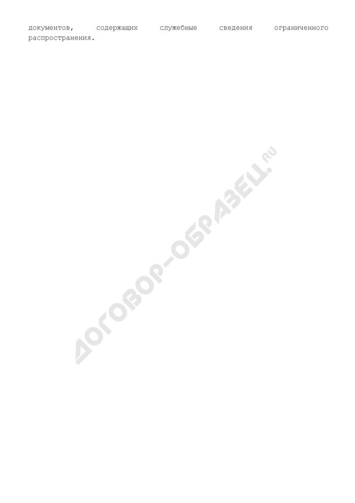 Журнал учета входящих несекретных документов в МВД России. Страница 2