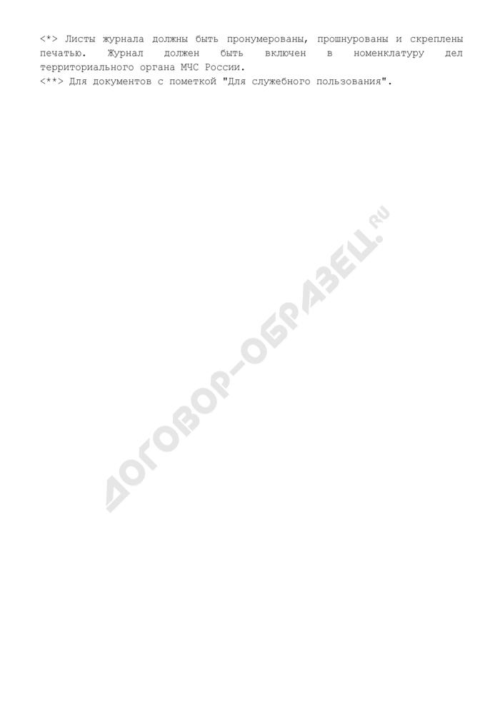 Журнал учета входящей документации территориального органа МЧС России по пожарному надзору. Страница 3