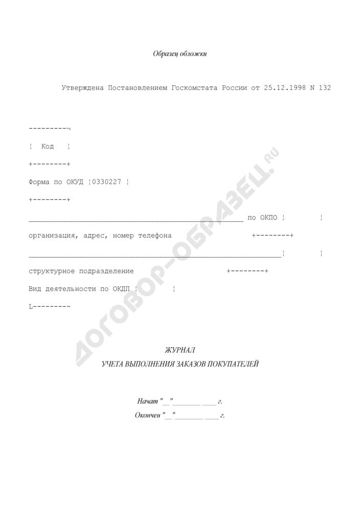 Журнал учета выполнения заказов покупателей. Унифицированная форма N ТОРГ-27. Страница 1