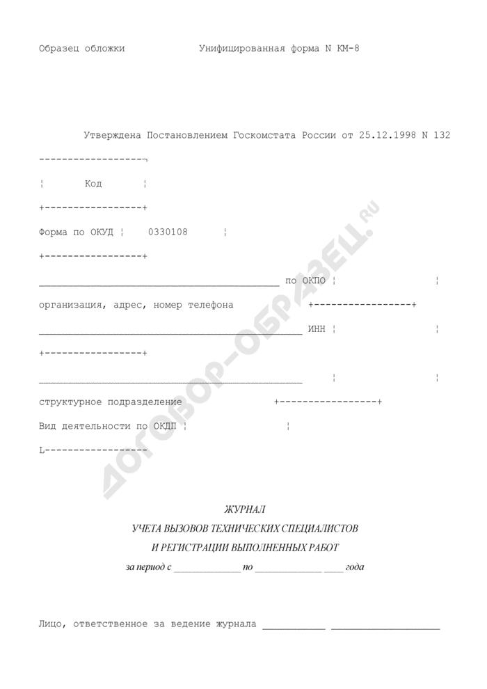 Журнал учета вызовов технических специалистов и регистрации выполненных работ. Унифицированная форма N КМ-8. Страница 1