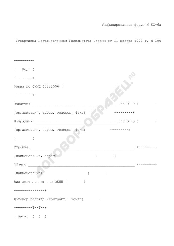 Журнал учета выполненных работ. Унифицированная форма N КС-6а. Страница 1