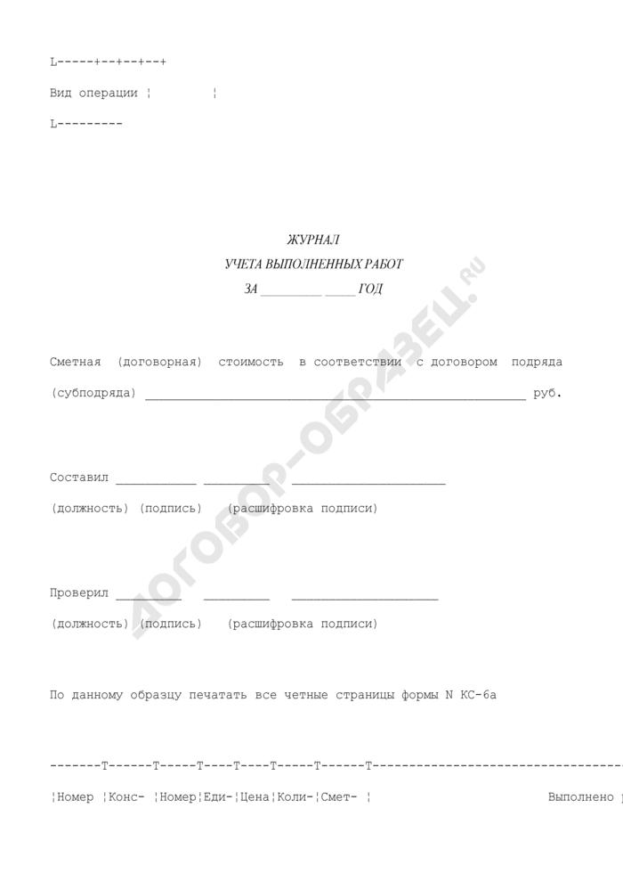 Журнал учета выполненных работ. Унифицированная форма N КС-6а. Страница 2
