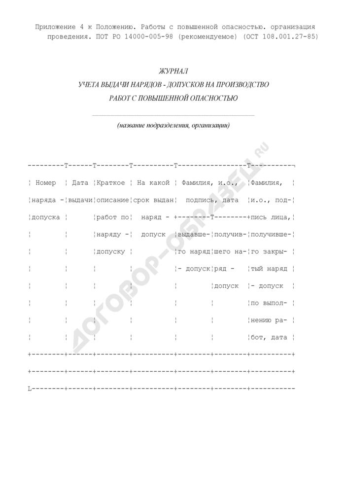 Журнал учета выдачи нарядов-допусков на производство работ с повышенной опасностью (рекомендуемая форма). Страница 1