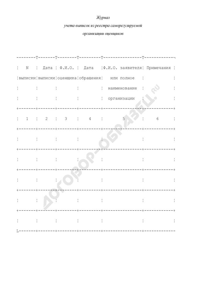 Журнал учета выписок из реестра саморегулируемой организации оценщиков. Страница 1