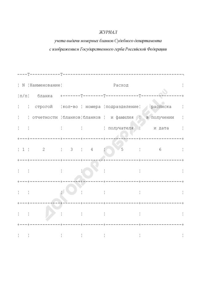 Журнал учета выдачи номерных бланков Судебного департамента с изображением Государственного герба Российской Федерации. Страница 1