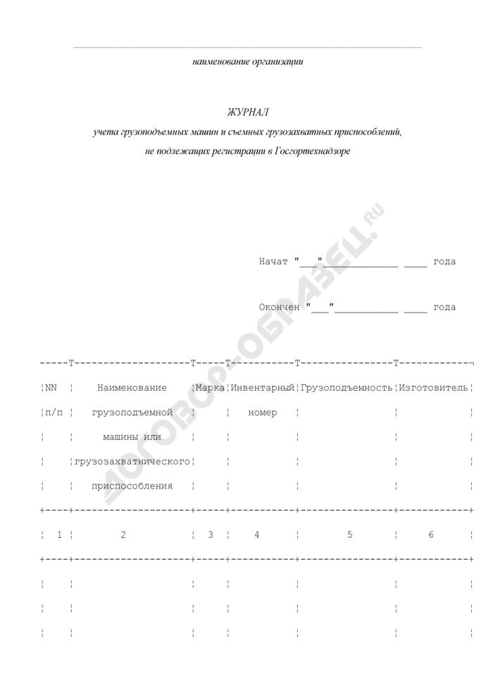 Журнал учета грузоподъемных машин и съемных грузозахватных приспособлений, не подлежащих регистрации в Госгортехнадзоре. Страница 1