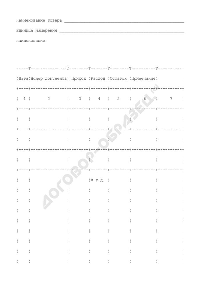 Журнал учета движения товаров на складе. Унифицированная форма N ТОРГ-18. Страница 2