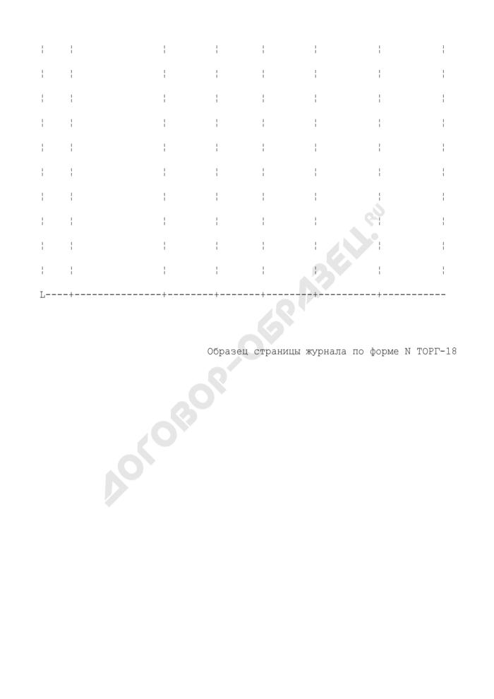 Журнал учета движения товаров на складе. Унифицированная форма N ТОРГ-18. Страница 3