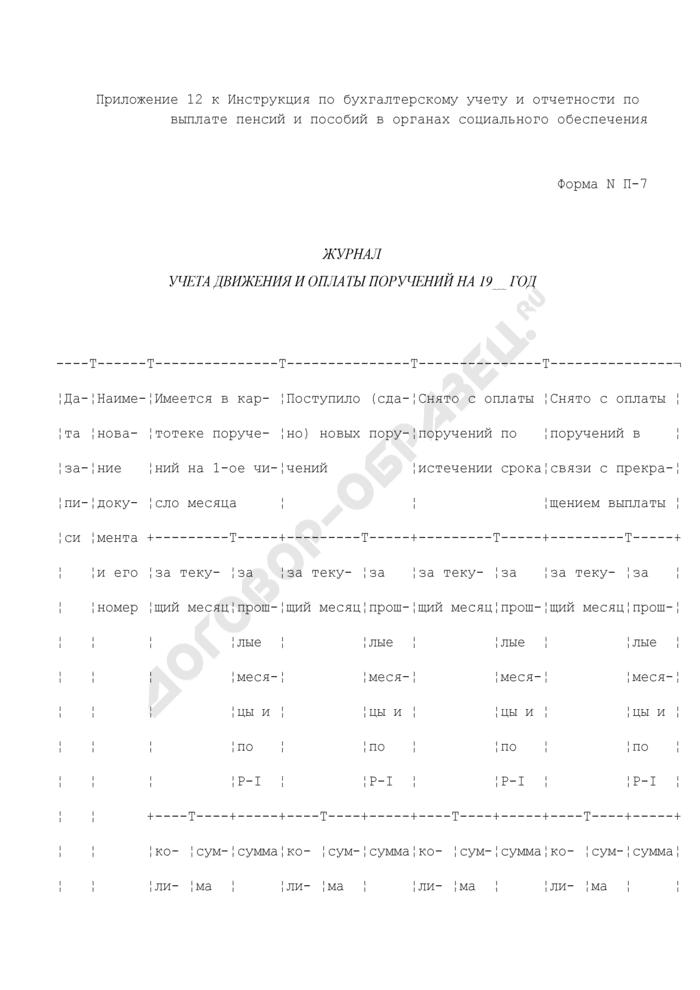 Журнал учета движения и оплаты поручений. Форма N П-7. Страница 1