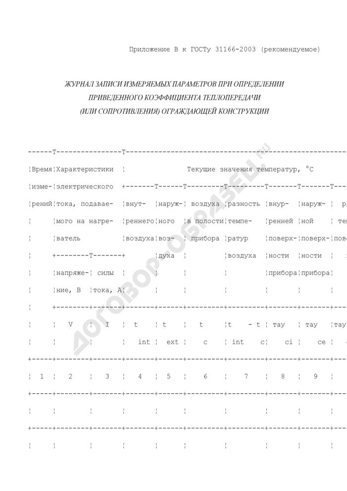 Журнал записи измеряемых параметров при определении приведенного коэффициента теплопередачи (или сопротивления) ограждающей конструкции (рекомендуемая форма). Страница 1