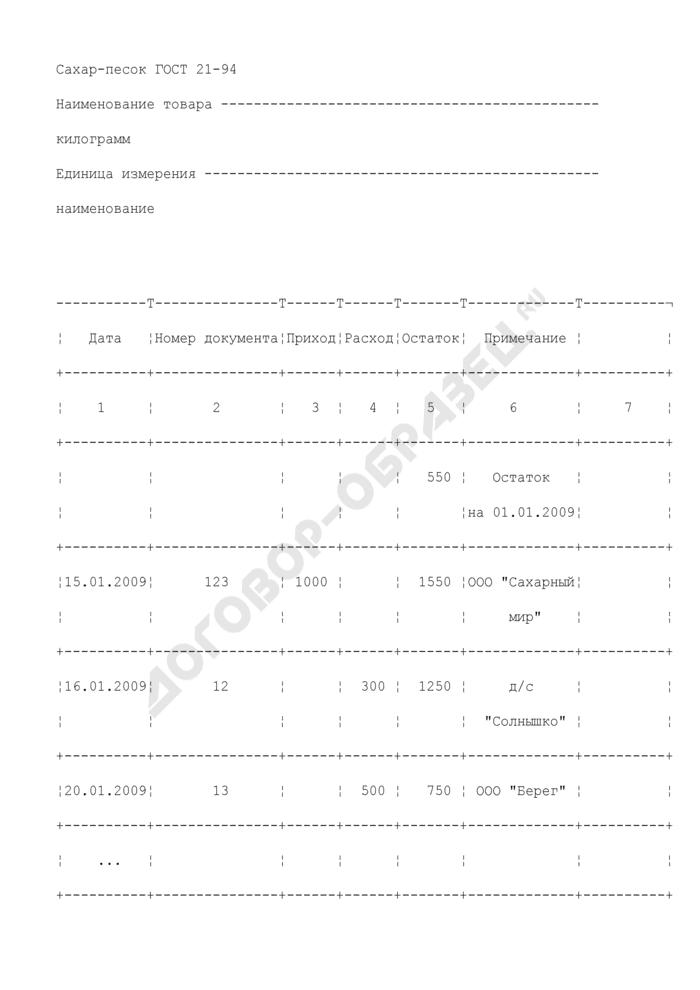 Журнал учета движения товаров на складе. Унифицированная форма N ТОРГ-18 (пример заполнения). Страница 2