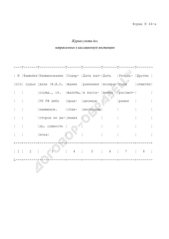 Журнал учета дел, направленных в кассационную инстанцию. Форма N 44-А. Страница 1