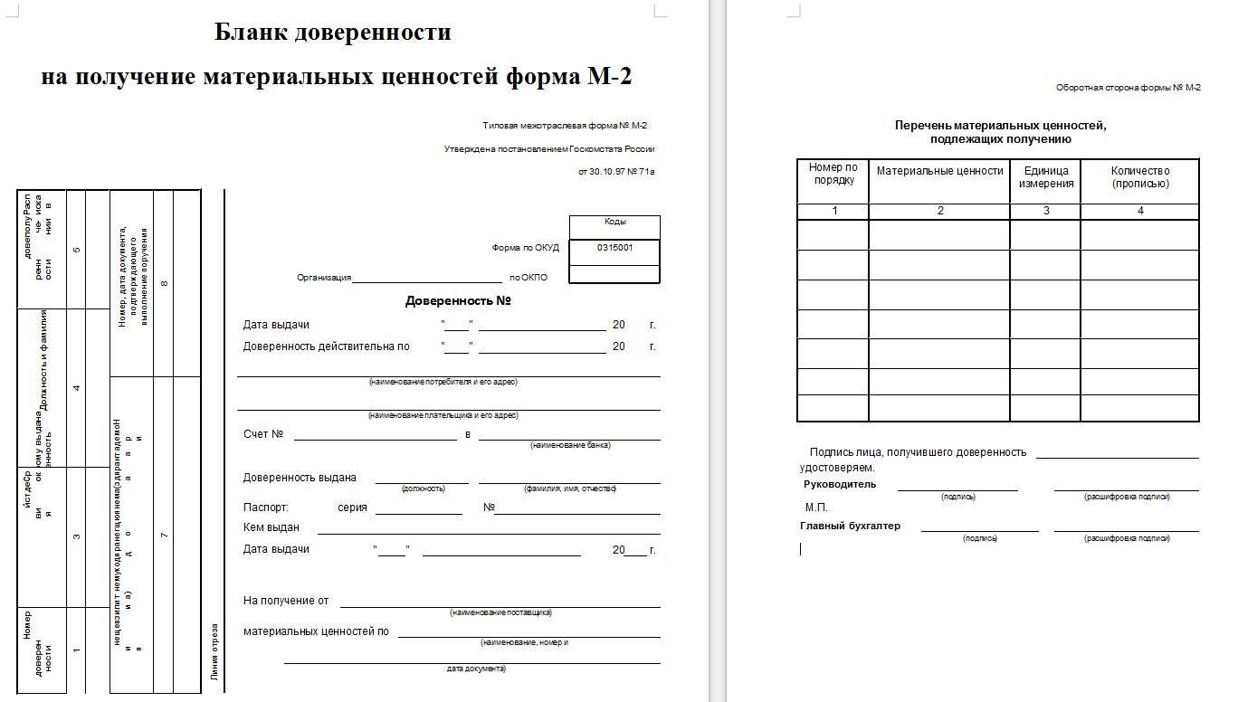 прав Доверенность на водителя на получение документов Нет