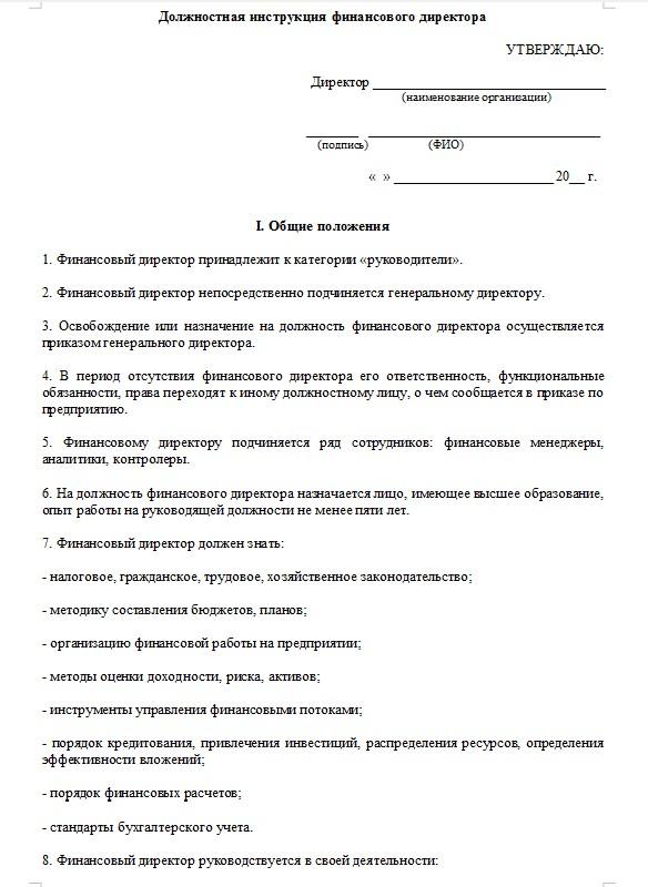 Методическая инструкция общие требования к построению титульный лист должностной инструкции образец
