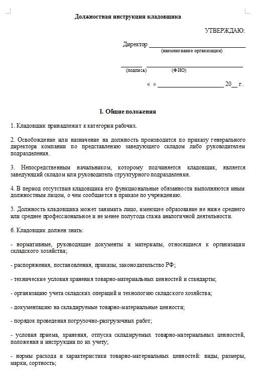 должностные инструкции кладовщика склада сырья