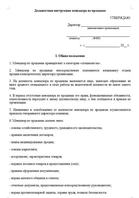 Должностная инструкция smm менеджера скачать сборник мануалов и.