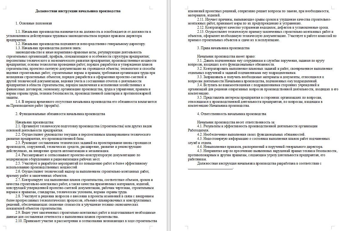 должностная инструкция заместителя начальника производственного цеха