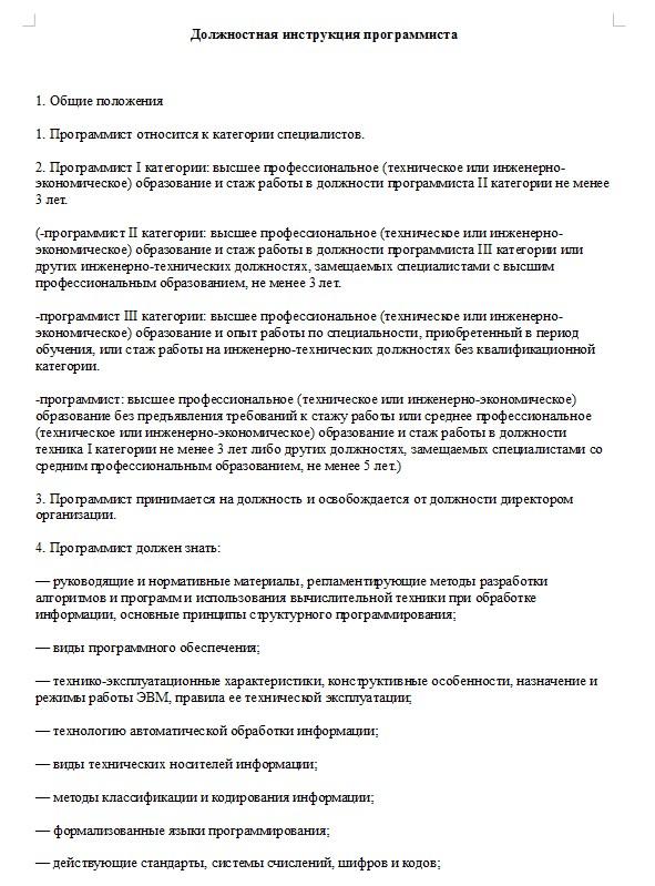 Образец должностных инструкций 2020