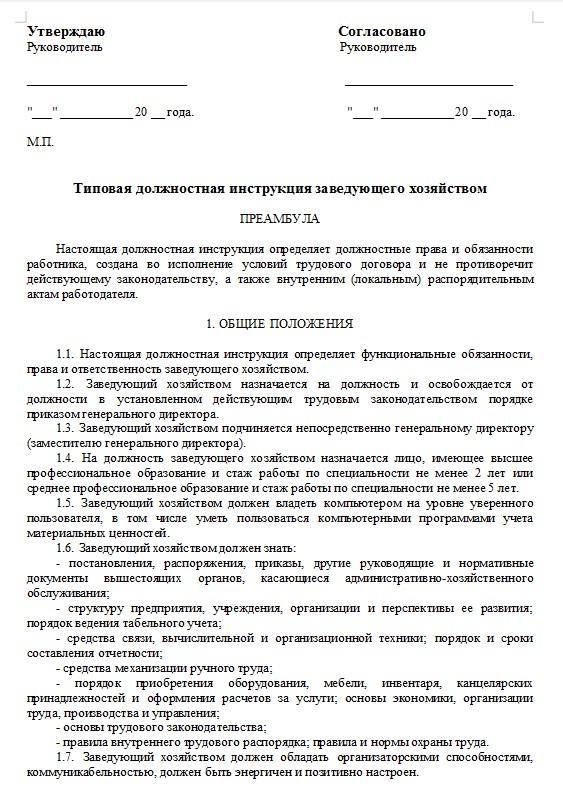 должностная инструкция завхоза образец 2016