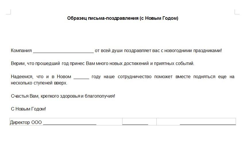 Начало документа «Письмо-поздравление»