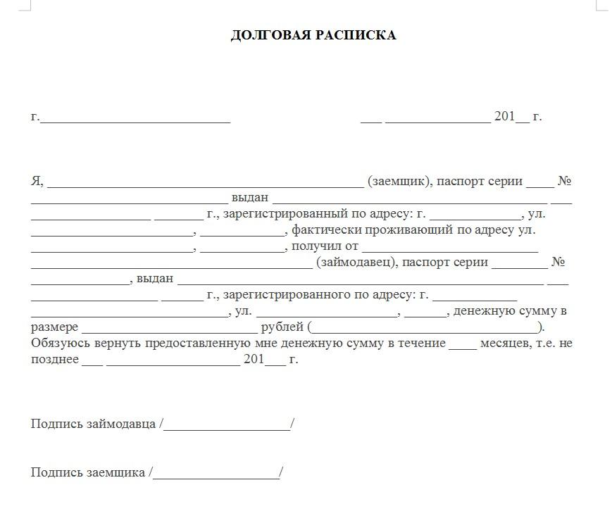 бланк расписки о долге аренду Хабаровский край
