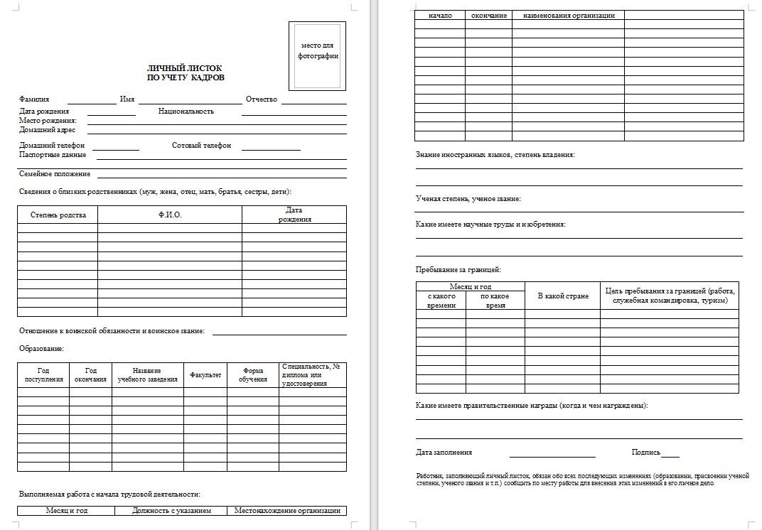 Начало документа «Личный листок по учету кадров»