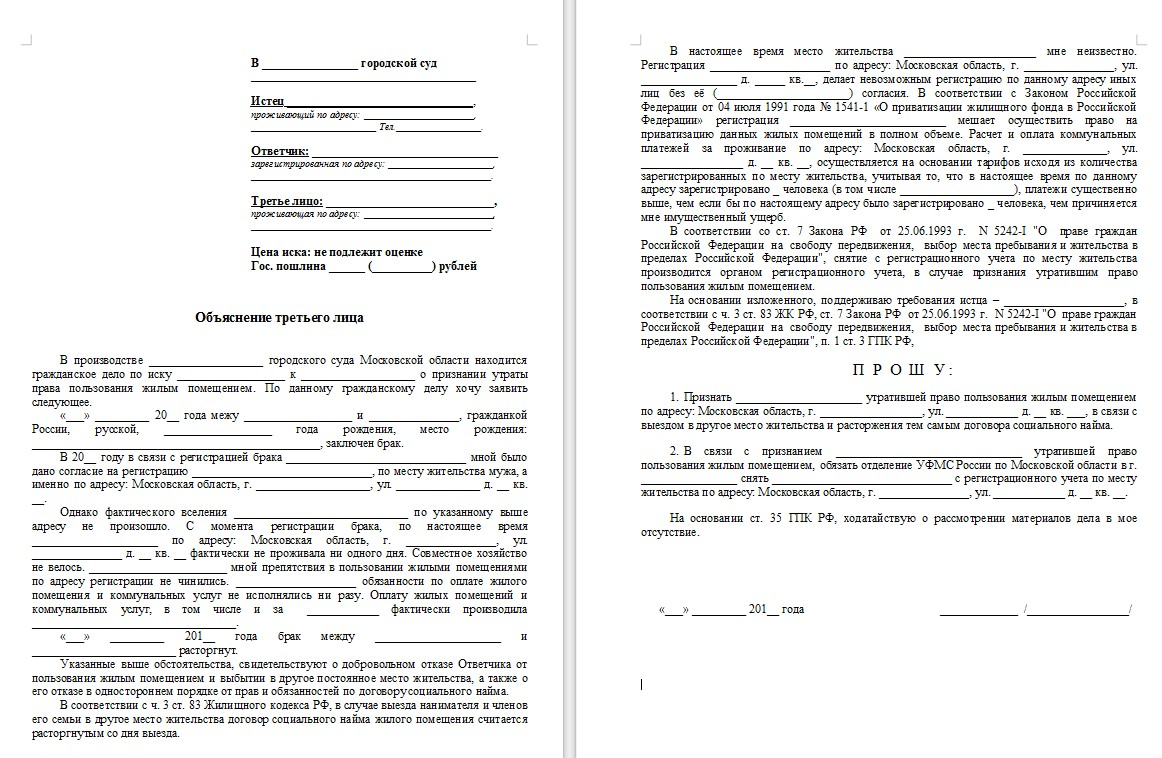 Начало документа «Объяснение третьего лица»
