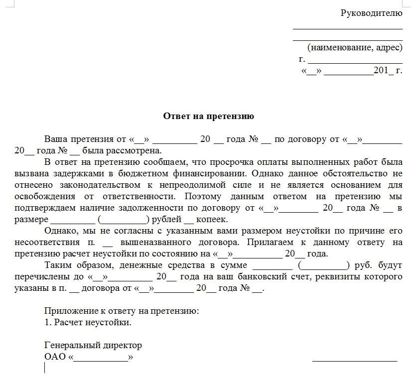 Начало документа «Ответ на претензию»