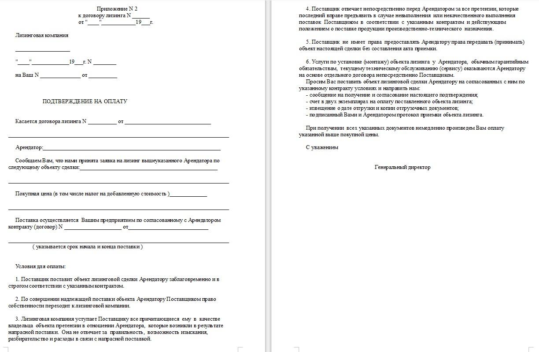 Начало документа «Подтверждение на оплату»