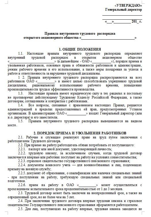 Начало документа «Правила внутреннего трудового распорядка»