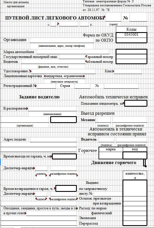 Начало документа «Путевой лист»