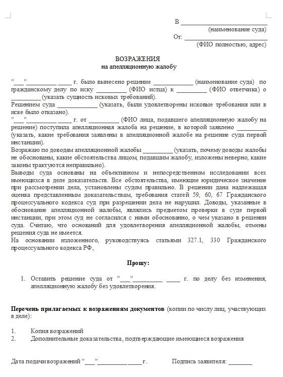 Начало документа «Возражение на апелляционную жалобу»