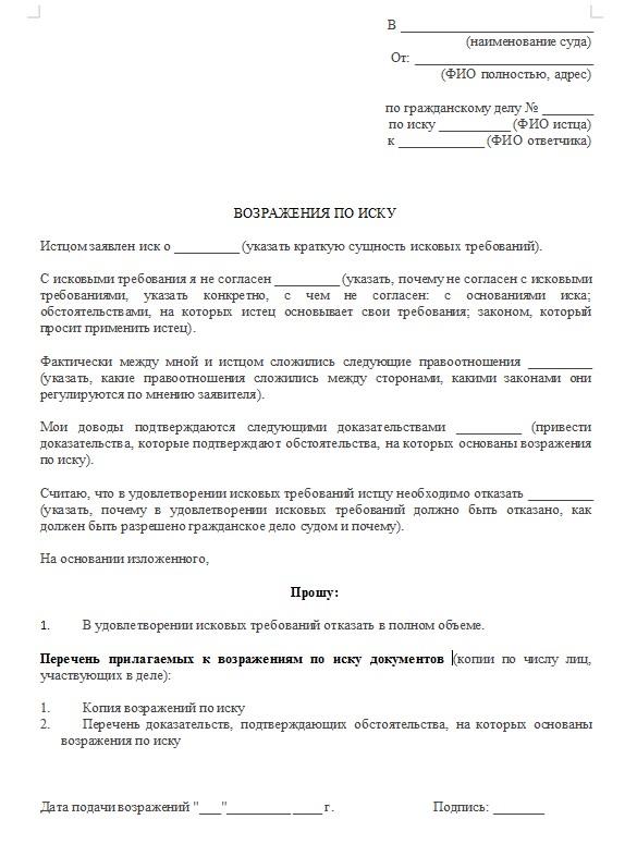 Начало документа «Возражения на исковое заявление»