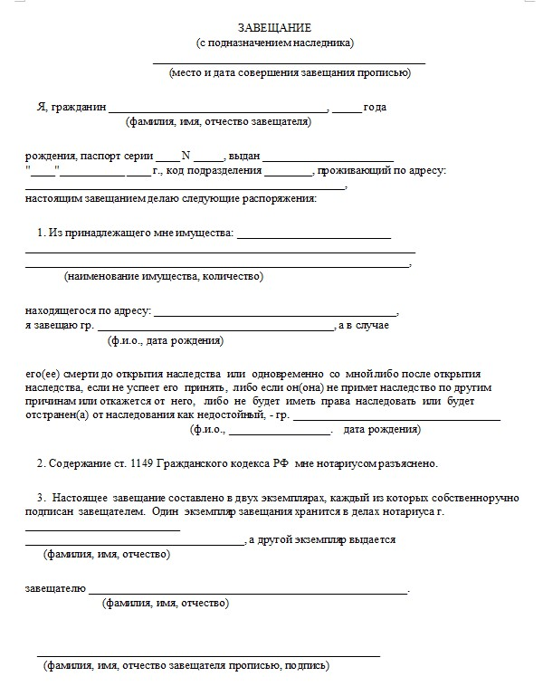 Начало документа «Завещание имущества с подназначением наследника»