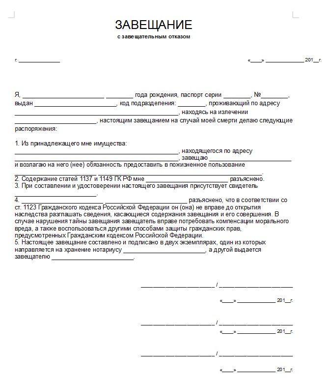 Начало документа «Завещание с завещательным отказом»