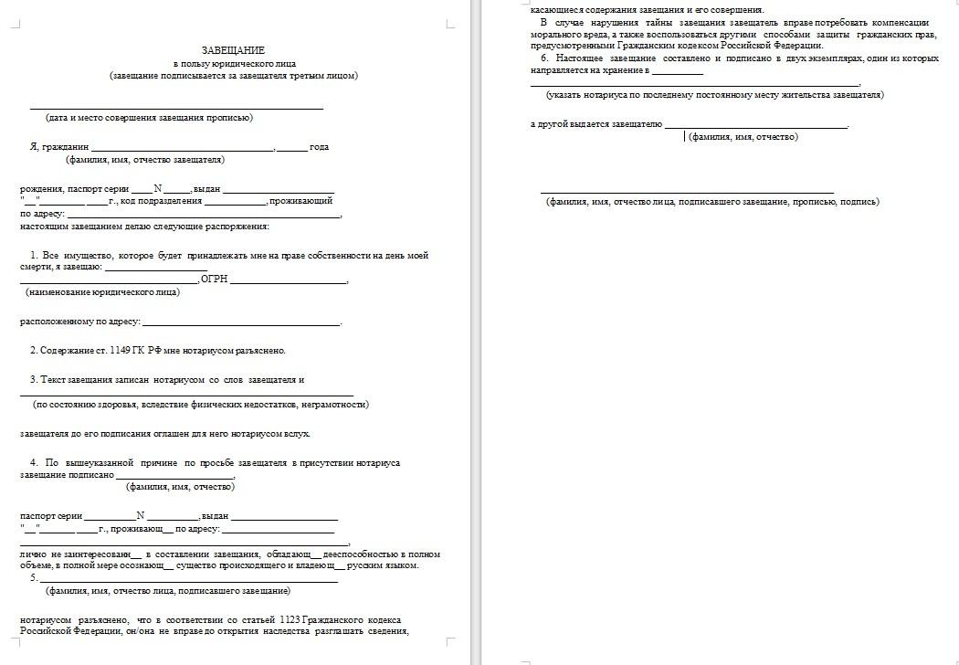 Начало документа «Завещание в пользу юридического лица»