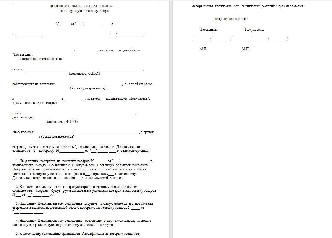 Контракт и досоглашение к контраку