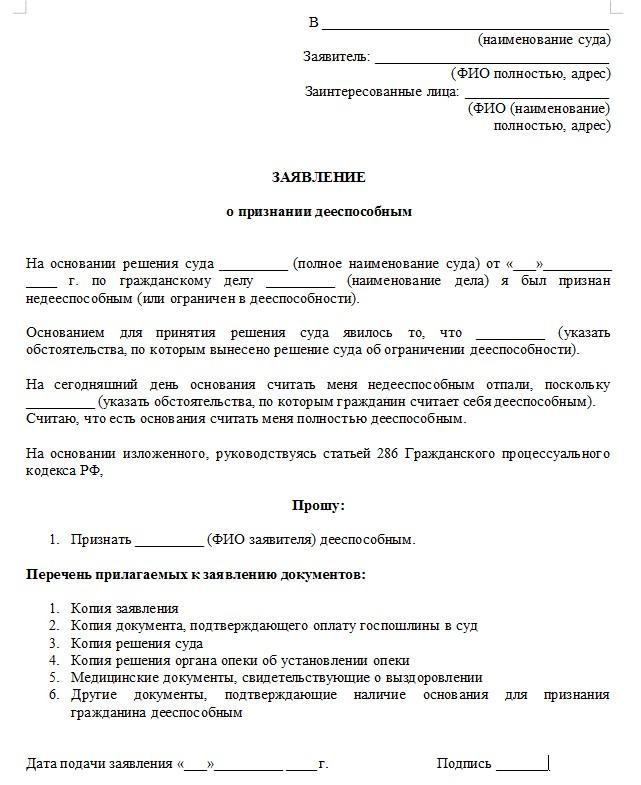 Заявление на признание документов