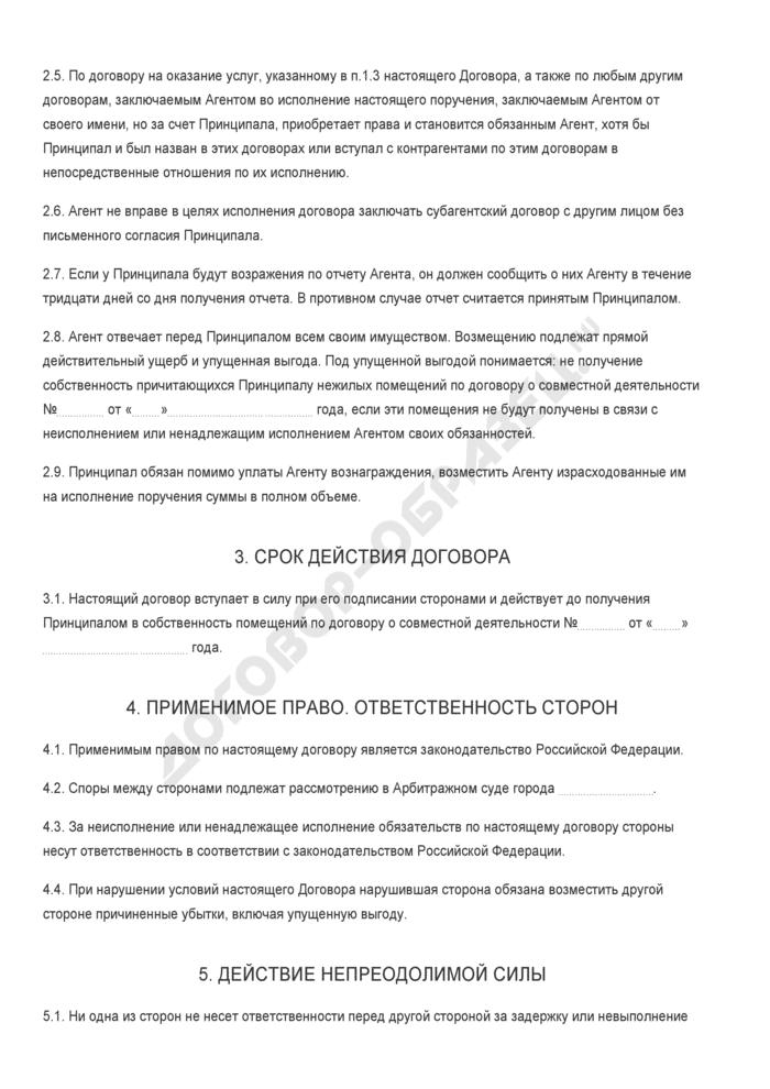 Бланк агентского договора по ускорению завершения строительства и оформлению в собственность принципала нежилых помещений в строящемся доме. Страница 3