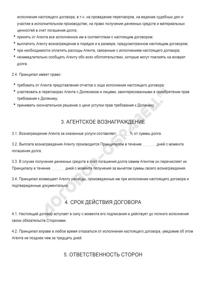 Бланк агентского договора на коллекторские услуги. Страница 3