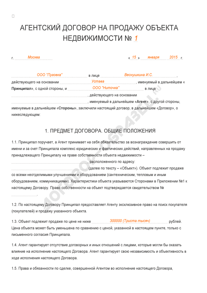 Заполненный образец агентского договора на продажу объекта недвижимости. Страница 1