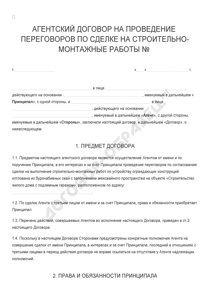 Бланк агентского договора на проведение переговоров по сделке на строительно-монтажные работы. Страница 1