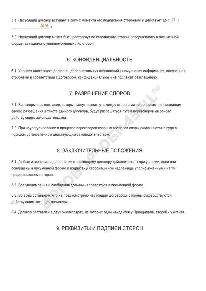 Заполненный образец агентского договора на реализацию товара. Страница 3