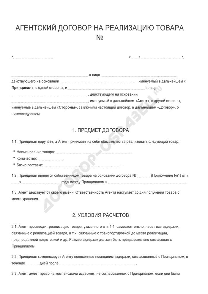 Бланк агентского договора на реализацию товара. Страница 1