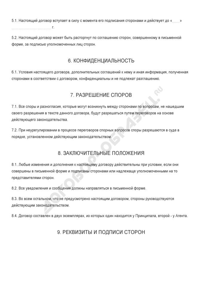 Бланк агентского договора на реализацию товара. Страница 3